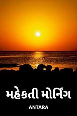 beautiful morning.... by Antara in Gujarati