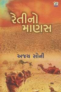 'રેતીનો માણસ': રણપ્રદેશની વ્યથા-કથાની વાર્તા