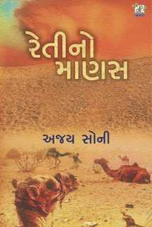 Hardik Prajapati HP દ્વારા 'રેતીનો માણસ': રણપ્રદેશની વ્યથા-કથાની વાર્તા ગુજરાતીમાં