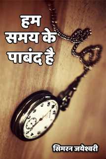 हम समय के पाबंद है बुक सिमरन जयेश्वरी द्वारा प्रकाशित हिंदी में