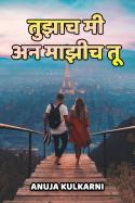 तुझाच मी अन माझीच तू...भाग १ by Anuja Kulkarni in Marathi