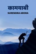 कामयाबी बुक SURENDRA ARORA द्वारा प्रकाशित हिंदी में