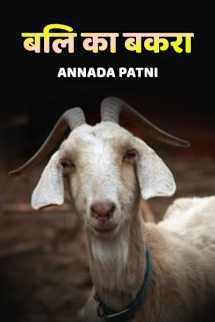 बलि का बकरा बुक Annada patni द्वारा प्रकाशित हिंदी में