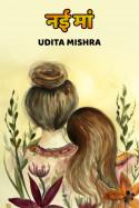 नई मां बुक Udita Mishra द्वारा प्रकाशित हिंदी में