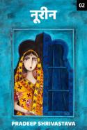 नूरीन - 2 बुक Pradeep Shrivastava द्वारा प्रकाशित हिंदी में