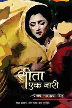 सीता: एक नारी by Pratap Narayan Singh in Hindi