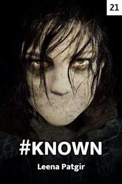 #KNOWN - 21 by Leena Patgir in Gujarati
