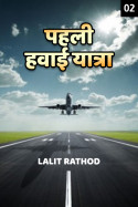 पहली हवाई यात्रा - 2 by Lalit Rathod in Hindi