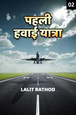 pahli hawai yatra - 2 by Lalit Rathod in Hindi