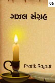Pratik Rajput દ્વારા ગઝલ સંગ્રહ - ભાગ - ૬ ગુજરાતીમાં
