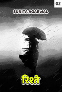 रिश्ते.. - 2 by Sunita Agarwal in Hindi