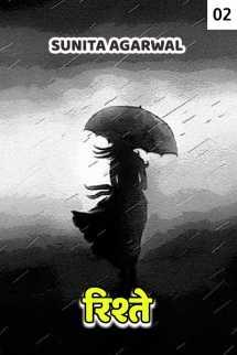 रिश्ते.. - 2 बुक Sunita Agarwal द्वारा प्रकाशित हिंदी में