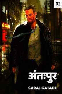 अंतःपुर - 2 मराठीत Suraj Gatade