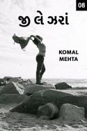 જીલે ઝરા - ૮ by Komal Mehta in Gujarati