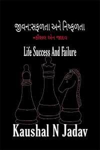 જીવન-સફળતા અને નિષ્ફળતા