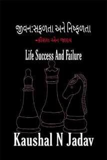 Dr kaushal N jadav દ્વારા જીવન-સફળતા અને નિષ્ફળતા ગુજરાતીમાં
