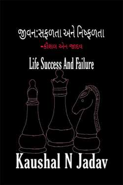Life Success And Failure by Dr kaushal N jadav in Gujarati