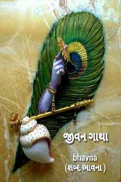 jivan gatha by Bhavna in Gujarati