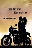 तोसे नैना लागे पिया सांवरे - 1 बुक Dipti Methe द्वारा प्रकाशित हिंदी में