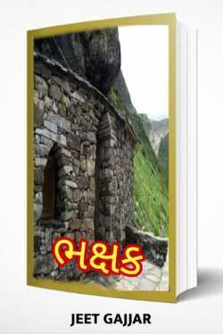 bhakshak by Jeet Gajjar in Gujarati