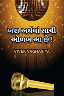 Vivek Vaghasiya દ્વારા ખરા અર્થમાં સાચી ઓળખ આ છે! ગુજરાતીમાં