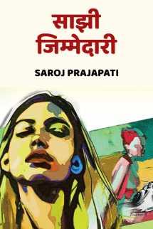 साझी जिम्मेदारी बुक Saroj Prajapati द्वारा प्रकाशित हिंदी में