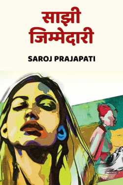 saajhi jimmedari by Saroj Prajapati in Hindi