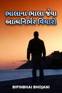 Bipinbhai Bhojani દ્વારા ભાલાના ભાલા જેવા આત્મનિર્ભર વિચારો ગુજરાતીમાં