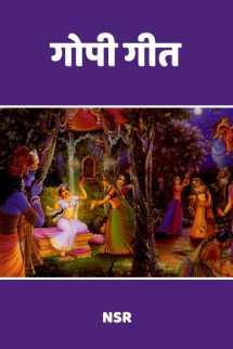 गोपी गीत । - 1 बुक NSR... द्वारा प्रकाशित हिंदी में