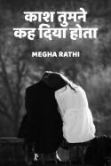 काश तुमने कह दिया होता by Megha Rathi in Hindi