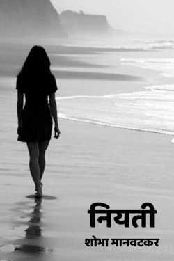 niyati by शोभा मानवटकर in Marathi