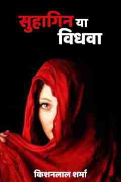 सुहागिन या विधवा by किशनलाल शर्मा in Hindi