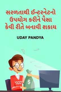 Uday Pandya દ્વારા સરળતા થી ઈન્ટરનેટ નો ઉપયોગ કરી ને પૈસા કેવી રીતે બનાવી શકાય ગુજરાતીમાં