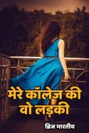 मेरे कॉलेज की वो लड़की - 1 बुक ब्रिज भारतीय द्वारा प्रकाशित हिंदी में