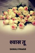 श्वास तू मराठीत Sanali Pawar