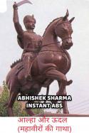 आल्हा और ऊदल - दो योद्धाओं की वीर गाथा बुक Abhishek Sharma - Instant ABS द्वारा प्रकाशित हिंदी में
