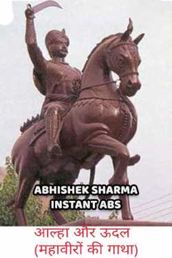 aalha aur udal by Abhishek Sharma - Instant ABS in Hindi