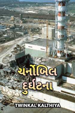 charnobil durghatna by Twinkal Kalthiya in Gujarati