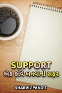 Sharvil Pandit દ્વારા SUPPORT― એક કવિ બનવાની સફર ગુજરાતીમાં
