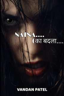 नैना का बदला. - 1 बुक Vandan Patel द्वारा प्रकाशित हिंदी में