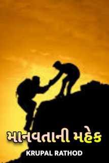Krupal Rathod દ્વારા માનવતાની મહેક ગુજરાતીમાં