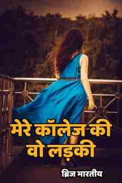 मेरे कॉलेज की वो लड़की by ब्रिज भारतीय in Hindi