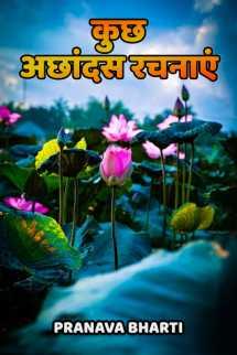 कुछ अछांदस रचनाएं बुक Pranava Bharti द्वारा प्रकाशित हिंदी में