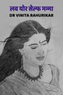 लव योर सेल्फ मम्मा by Dr Vinita Rahurikar in Hindi