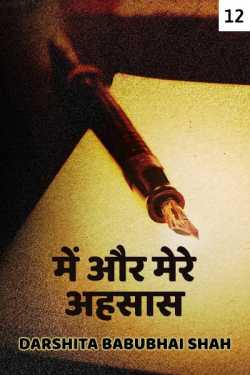 Me aur mere ahsaas - 12 by Darshita Babubhai Shah in Hindi