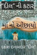 """""""દીલ"""" ની કટાર-માં નો ઓછાયો by Dakshesh Inamdar in Gujarati"""
