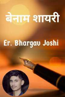 बेनाम शायरी - 1 बुक Er Bhargav Joshi द्वारा प्रकाशित हिंदी में