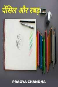 पेंसिल और रबड़