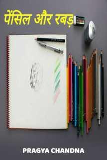 पेंसिल और रबड़ बुक Pragya Chandna द्वारा प्रकाशित हिंदी में
