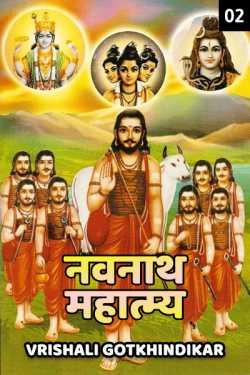 Navnath mahatmay - 2 by Vrishali Gotkhindikar in Marathi
